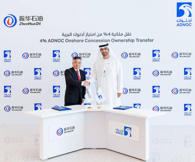 China's NPIC buys 4% stake in ADNOC's offshore concession