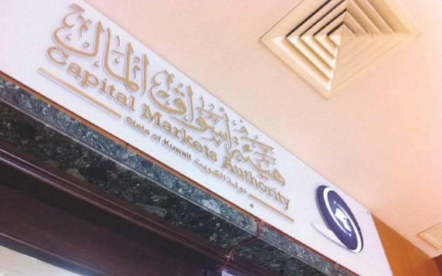 هيئة أسواق المال بالكويت