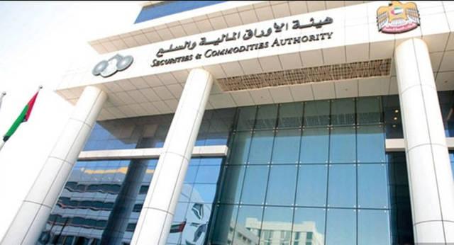 هيئة الأوراق المالية والسلع في دولة الإمارات