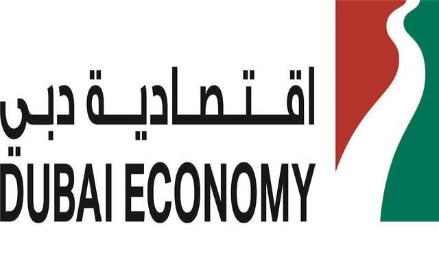 دائرة دبي الاقتصادية