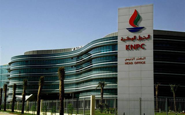 مقر شركة البترول الوطنية الكويتية