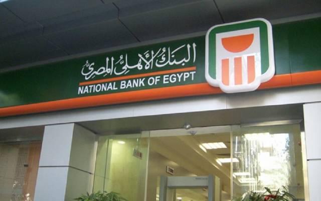 """البنك الاهلي يساهم بـ1.2 مليار جنيه في قرض """"سامكريت-مصر"""""""