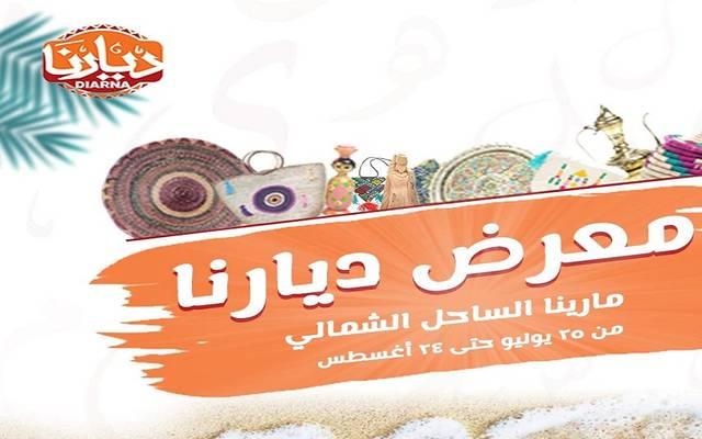 """معرض """"ديارنا"""" للحرف اليدوية والتراثية بمنطقة مارينا 5 بمدينة العلمين في الساحل الشمالي"""