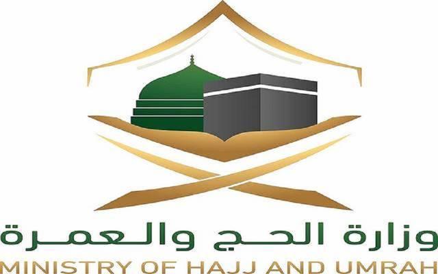 وزارة الحج والعمرة السعودية - لوجو