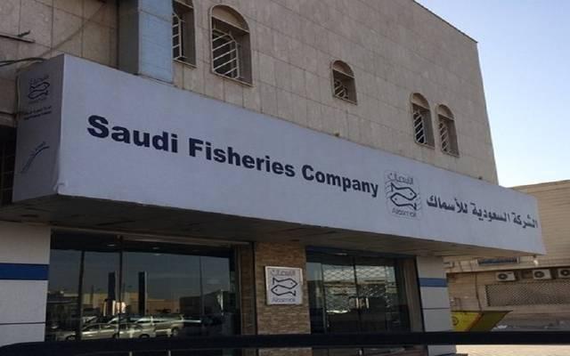 مقر تابع للشركة السعودية للأسماك-