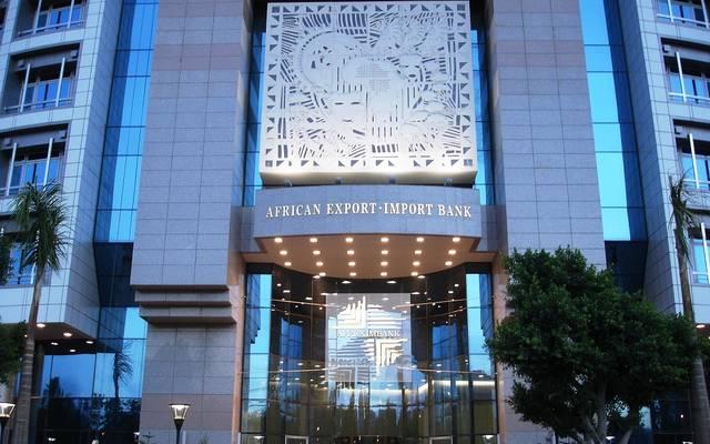 البنك الأفريقي للتصدير - أرشيفية