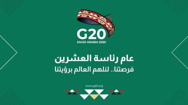 شعار مجموعة العشرين