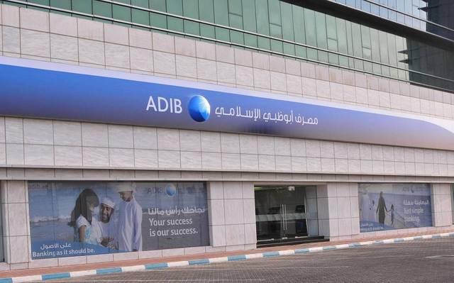 أحد فروع مصرف أبوظبي - أرشيفية