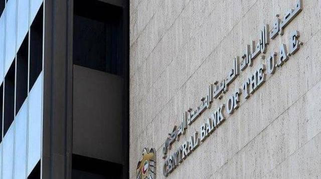 مقر المصرف المركزي الإماراتي، الصورة أرشيفية