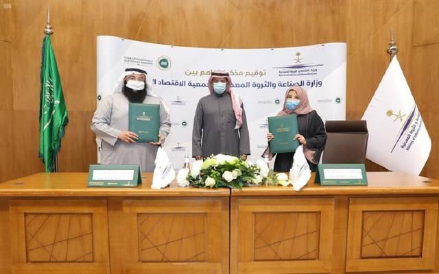 """""""الصناعة"""" السعودية تتفاهم مع """"جمعية الاقتصاد"""" على تعزيز التعاون"""