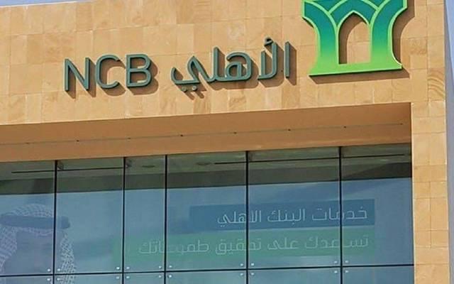 مقر تابع للبنك الأهلي السعودي (الأهلي التجاري سابقاً)