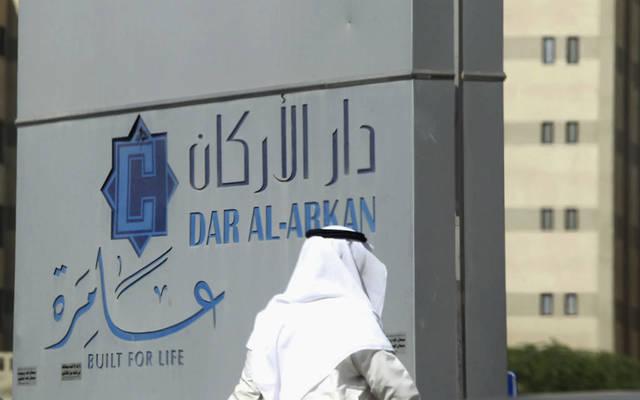 مقر تابع لشركة دار الأركان للتطوير العقاري