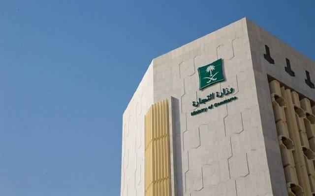وزارة التجارة السعودية