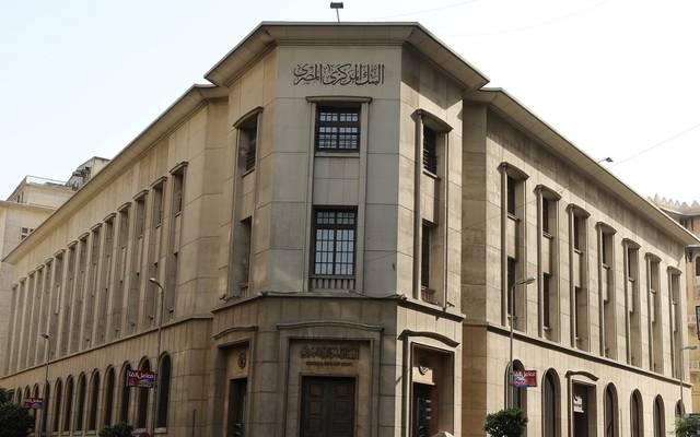 المركزي المصري - أرشيفية