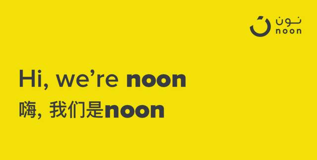 Noon unveils e-commerce deals in China