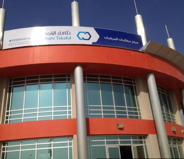 مركز مطالبات المركبات التابع لشركة الراجحي للتأمين التعاوني (تكافل الراجحي)