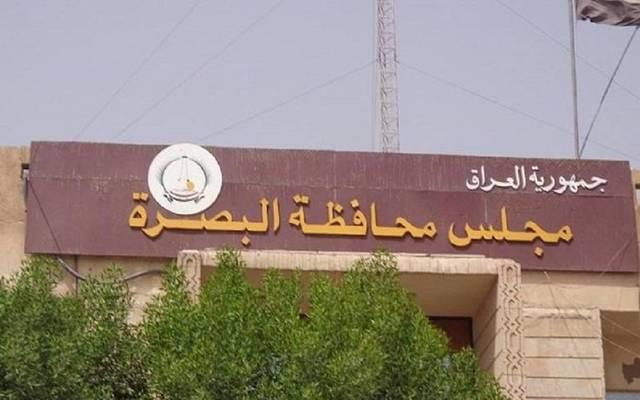 مقر مجلس محافظة البصرة