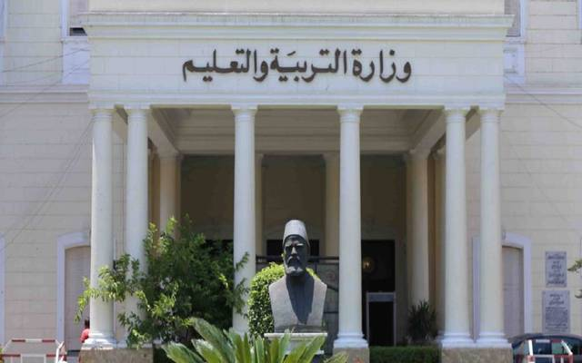 وزارة التربية والتعليم والتعليم الفني المصرية