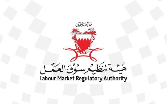 هيئة تنظيم سوق العمل البحرينية