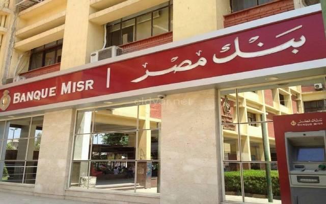 مقر بنك مصر
