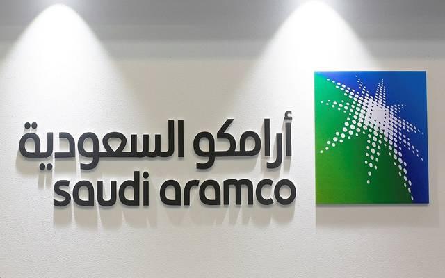 مقر تابع لشركة أرامكو السعودية