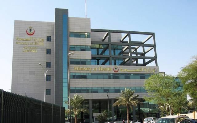 وزارة الصحة السعودية ـ أرشيفية