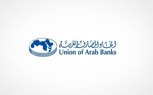اتحاد المصارف العربية