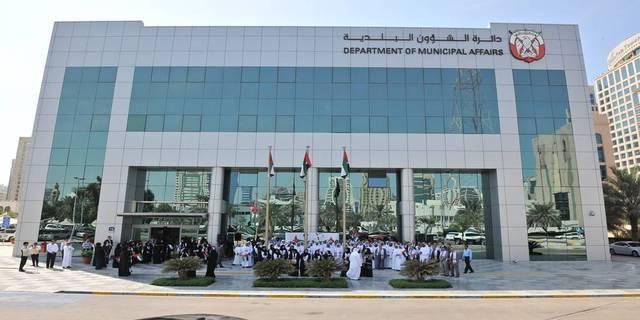 مبني بلدية أبوظبي