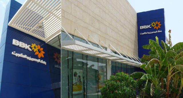 مقر بنك البحرين والكويت