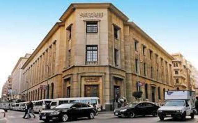 مقر البنك المركزي المصري