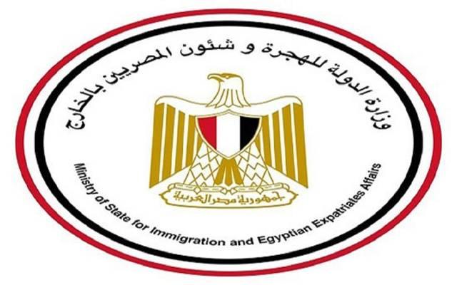 وزارة الهجرة تنفي فرض ضرائب على المصريين بالخارج