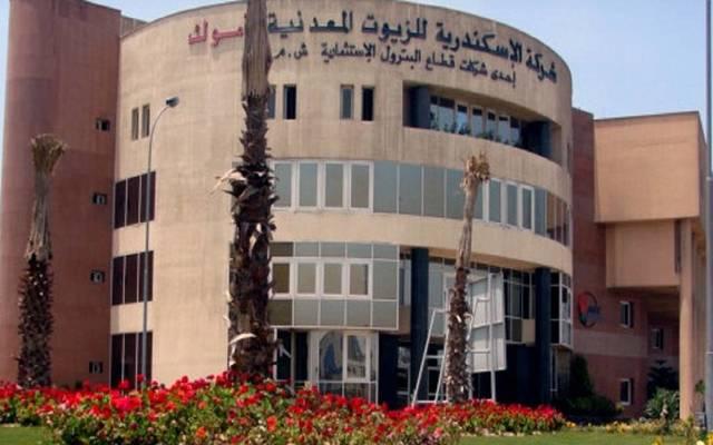 مقر الإسكندرية للزيوت المعدنية