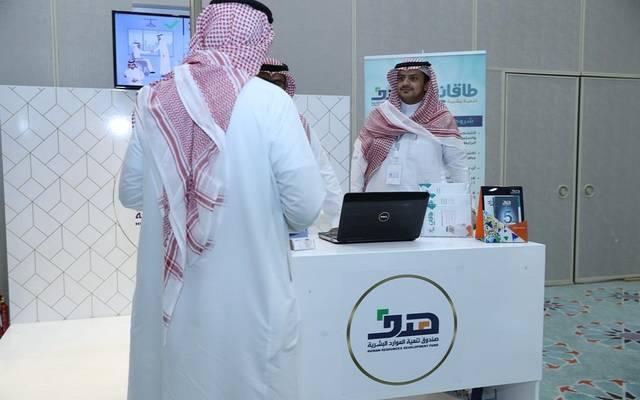 """""""هدف"""": برنامج دعم التوظيف يحفز القطاع الخاص السعودي على التوطين"""