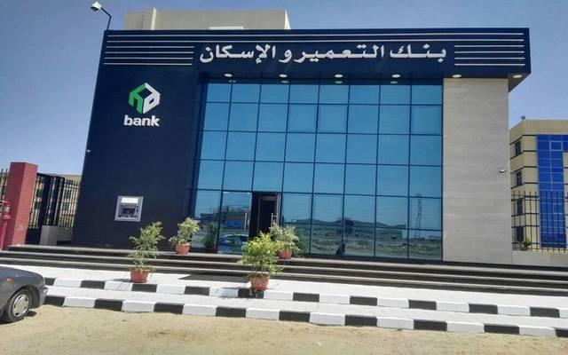 مقر بنك التعمير والإسكان