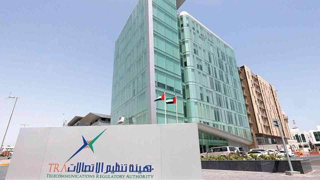 أحد مقار هيئة تنظيم قطاع الاتصالات الإماراتية