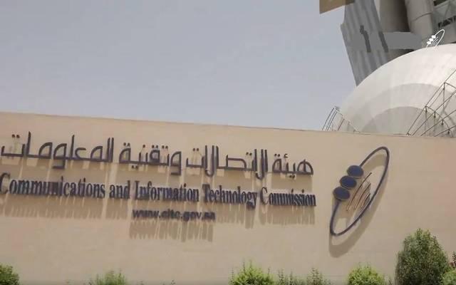 مقر هيئة الاتصالات وتقنية المعلومات بالسعودية