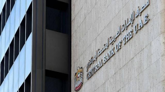 مقر مصرف الإمارات العربية المتحدة