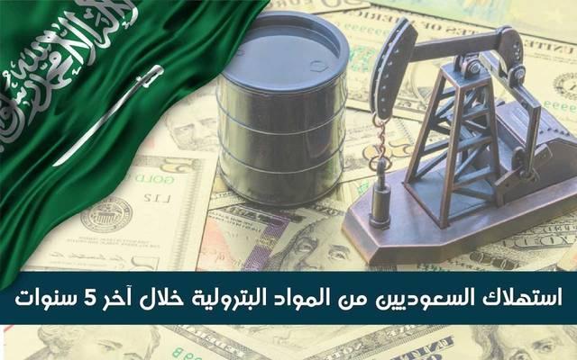 إنفوجراف..السعوديون يستهلكون 7.7 مليار برميل نفط خلال 5 سنوات
