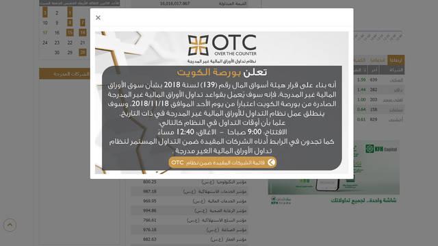 بورصة الكويت تدشن نظام تداول الأوراق المالية غير المدرجةالأحد