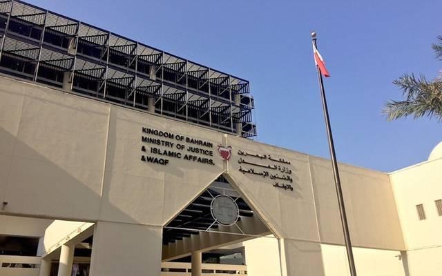 وزارة العدل في مملكة البحرين ـ أرشيفية