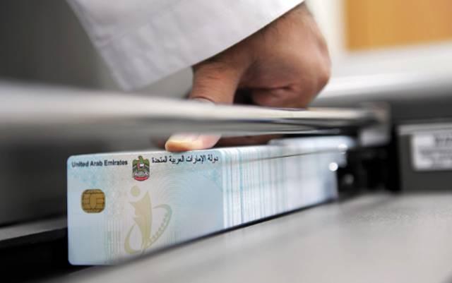 عمليات إصدار الإقامة في الإمارات