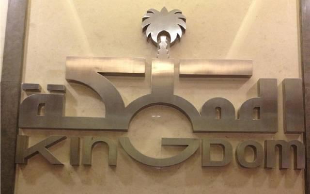 مقر تابع لشركة المملكة القابضة