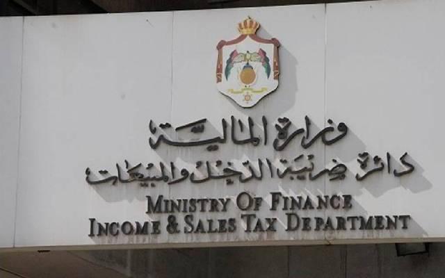دائرة الضريبة الأردنية