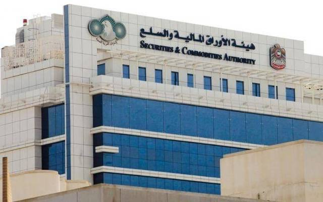 اقتراح جديد من هيئة الأوراق المالية الإماراتية معلومات مباشر