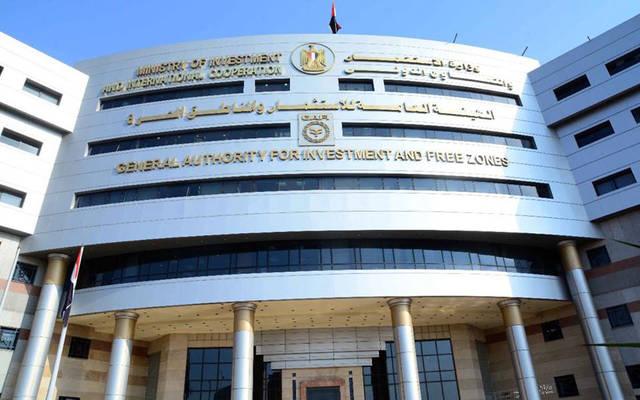 الهيئة العامة للاستثمار والمناطق الحرة - أرشيفية