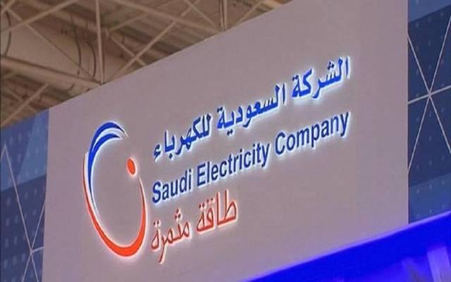 الشركة السعودية للكهرباء