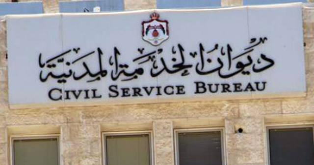 ديوان الخدمة المدنية في الأردن
