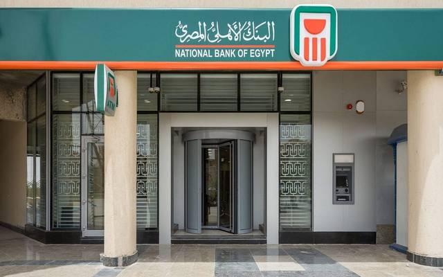 البنك الأهلي المصري استمرار إصدار الشهادات البلاتينية ذات العائد المرتفع 11 معلومات مباشر