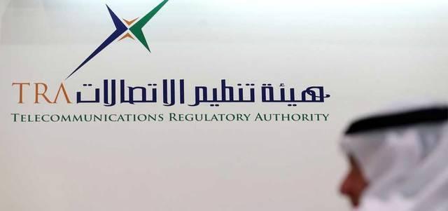 شعار هيئة تنظيم قطاع الاتصالات الإماراتية