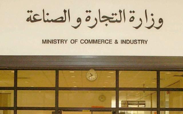"""مقر """"التجارة"""" في الكويت"""
